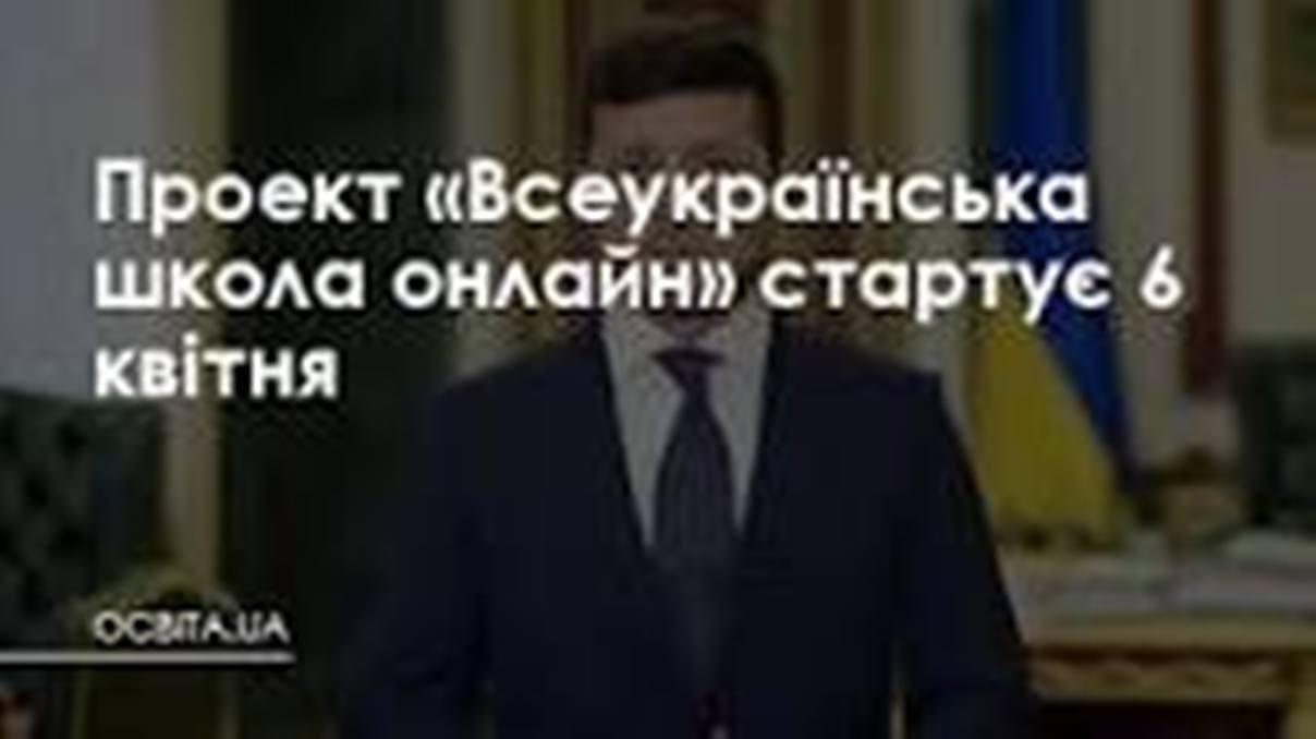 Всеукраїнська школа онлайн