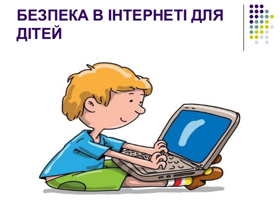 Поради з безпеки онлайн