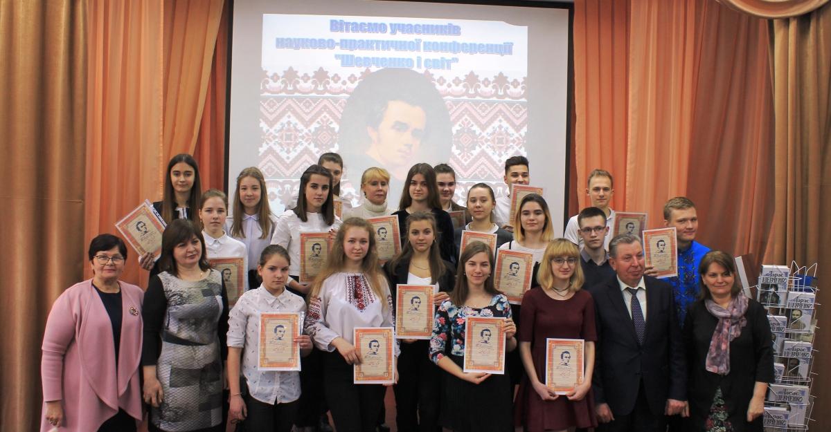 Учнівська науково-практична конференція «Шевченко і світ»  у БНВО «Ліцей – МАН»