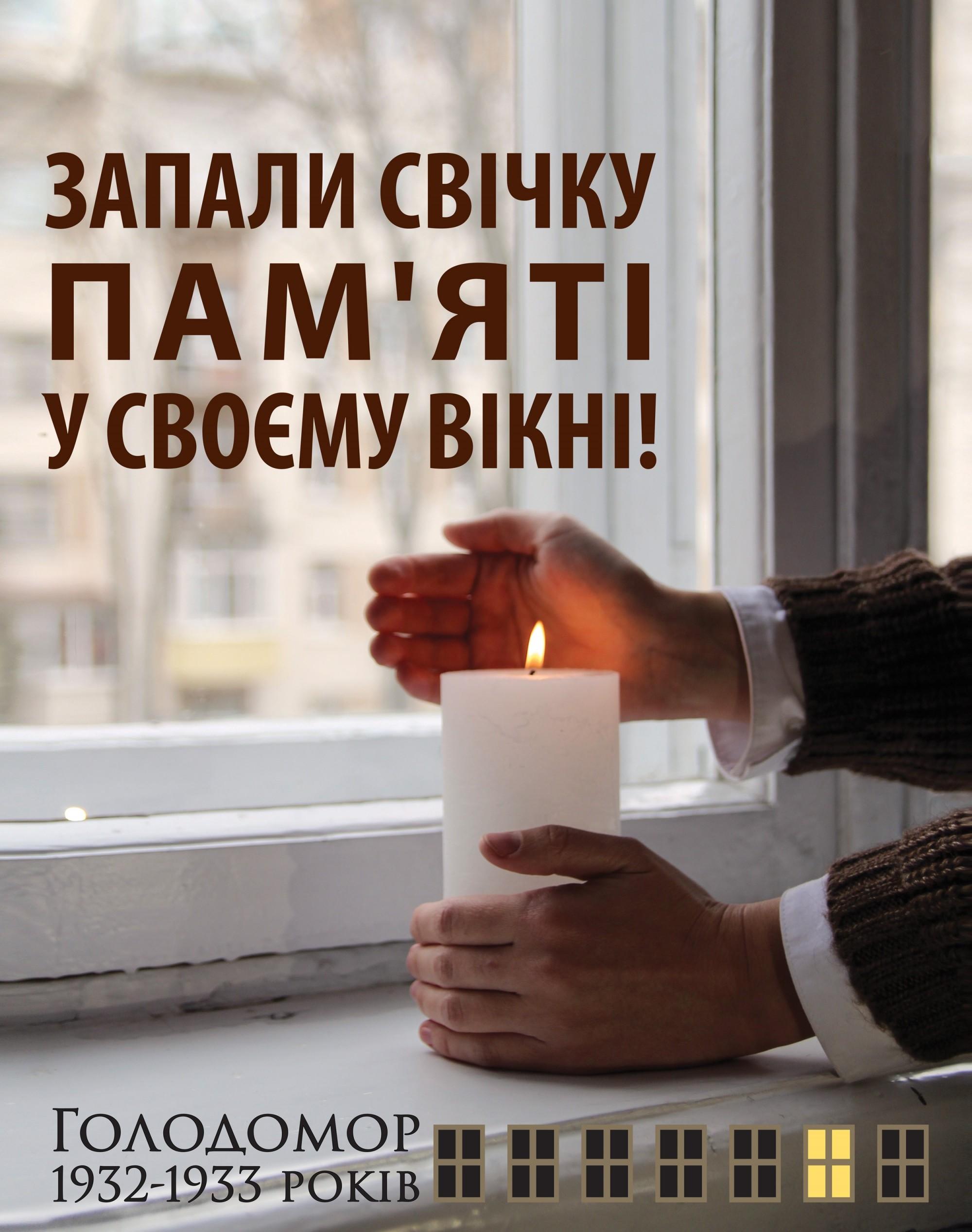 ГОЛОДОМОР 1932-1933 ПАМ'ЯТАЄМО…