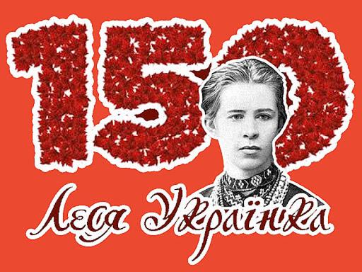 Літературний марафон до 150-річчя з дня народження Лесі Українки