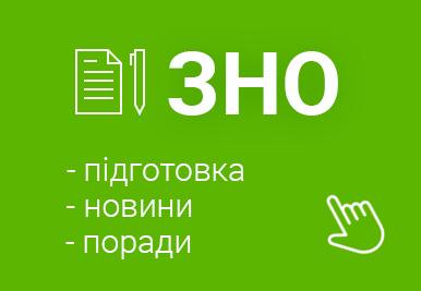 Підготовка до ЗНО 2019-2020 н.р.
